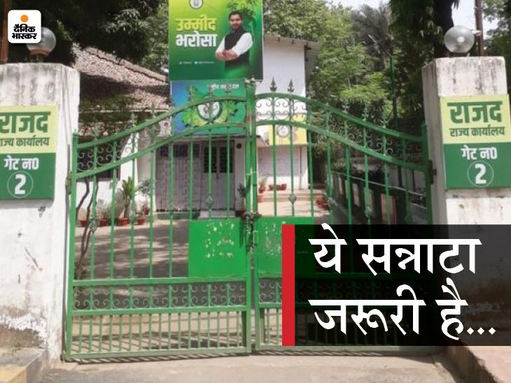 RJD कार्यालय के गेट पर लगा ताला। - Dainik Bhaskar