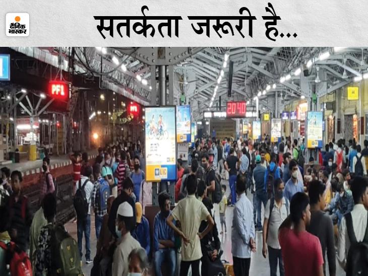 कुर्ला वाली ट्रेन के 606 यात्रियों की जांच में 24 पॉजिटिव, 24 घंटे पहले स्पेशल ट्रेन से उतरे थे 17 पॉजिटिव बिहार,Bihar - Dainik Bhaskar