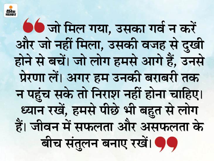 अच्छे दिनों में घमंड न करें और बुरे समय में निराशा से बचें|धर्म,Dharm - Dainik Bhaskar