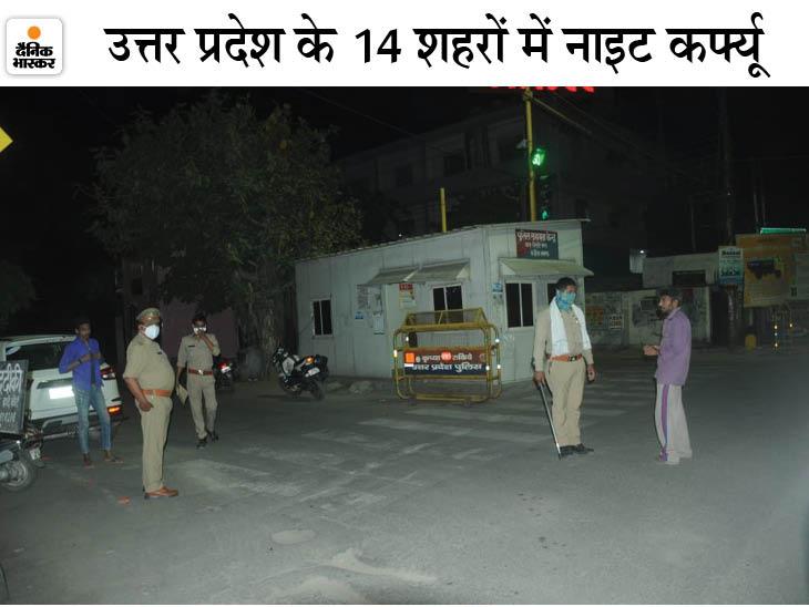कोरोना की रफ्तार तो कई गुना ज्यादा बढ़ी, लेकिन क्या महज रात्रि कर्फ्यू से कर पाएंगे इसका मुकाबला? लखनऊ,Lucknow - Dainik Bhaskar
