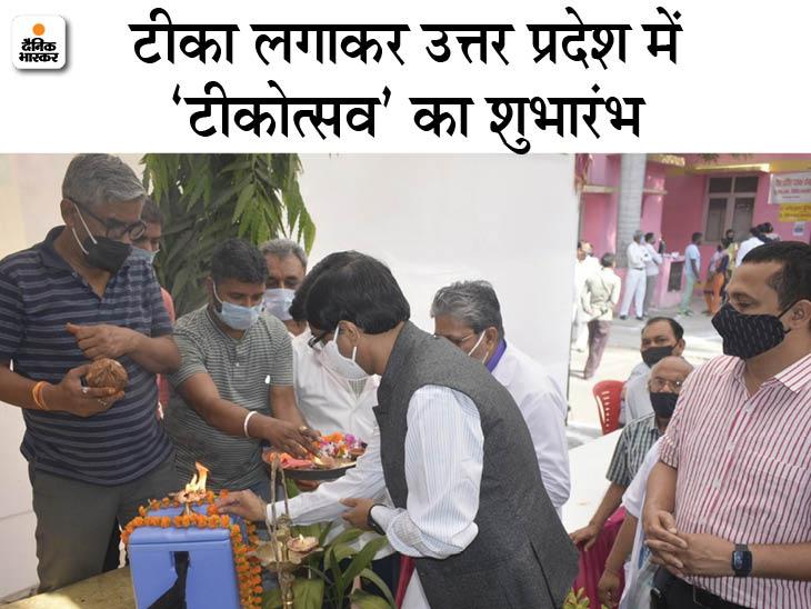 कोरोना के खिलाफ जंग तेज करने के लिए UP के 6 हजार केंद्रों पर लगेगी वैक्सीन; CM योगी खुद कर रहे मॉनिटरिंग लखनऊ,Lucknow - Dainik Bhaskar