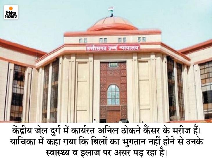कैंसर पीड़ित कर्मचारी के बिलों का 8 माह से भुगतान नहीं, कोर्ट ने कहा- बताएं ऐसी लापरवाही क्यों|छत्तीसगढ़,Chhattisgarh - Dainik Bhaskar