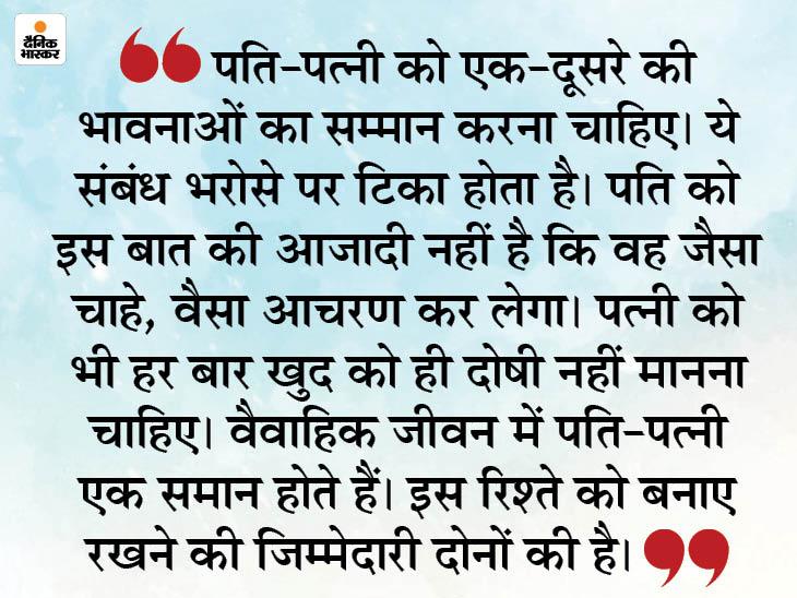 वैवाहिक जीवन में साथी के लिए सम्मान, समर्पण और विश्वास होना बहुत जरूरी है, इनके बिना रिश्ता बिगड़ जाता है|धर्म,Dharm - Dainik Bhaskar