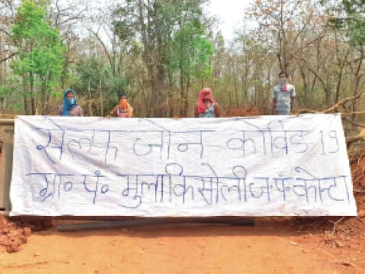 सुकमा जिले में 29 पंचायतों ने खुद को किया लॉक। - Dainik Bhaskar