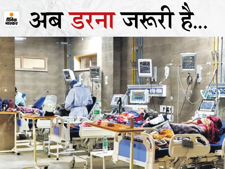 कोरोना की पहली लहर के पीक में 66% मरीज ठीक हो रहे थे, अब मात्र 19 प्रतिशत राजस्थान,Rajasthan - Dainik Bhaskar