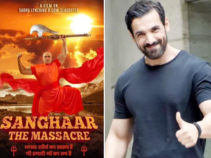 16 अप्रैल को रिलीज होगी साधुओं की लिंचिंग और गौहत्या पर बनी फिल्म 'संहार', कोरोना के चलते जॉन की फिल्म की शूटिंग लोकेशन बदली|बॉलीवुड,Bollywood - Dainik Bhaskar