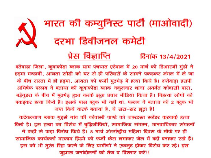 दरभा डिविजनल कमेटी के प्रवक्ता ने प्रेस नोट जारी कर कहा-पुलिस जिस वेट्टी हूंगा को नक्सली बता रही है, वह चावल लेने गया ग्रामीण था|छत्तीसगढ़,Chhattisgarh - Dainik Bhaskar