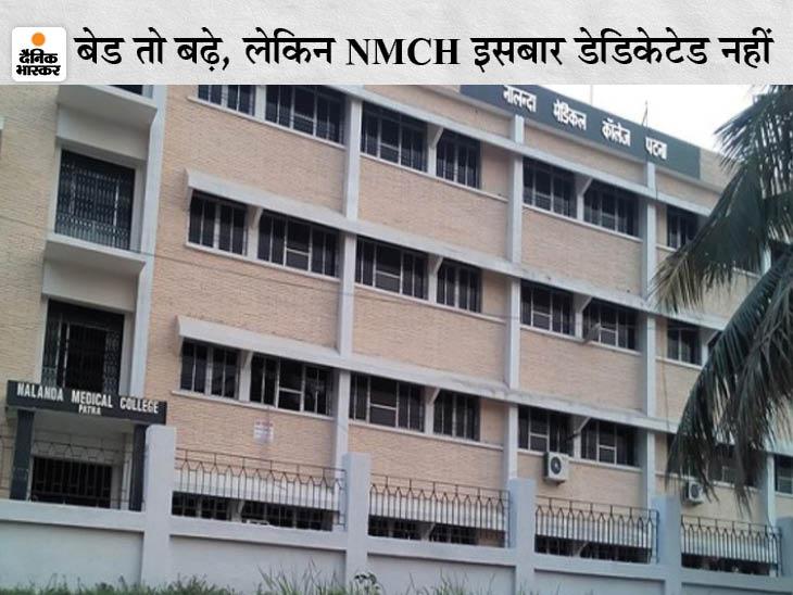 नालंदा मेडिकल कॉलेज अस्पताल पटना। - Dainik Bhaskar