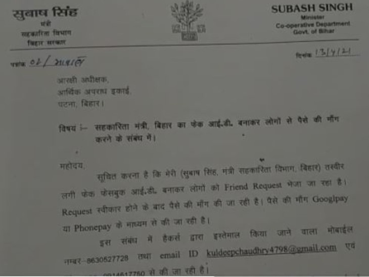 मंत्री सुभाष सिंह ने SP से की शिकायत।