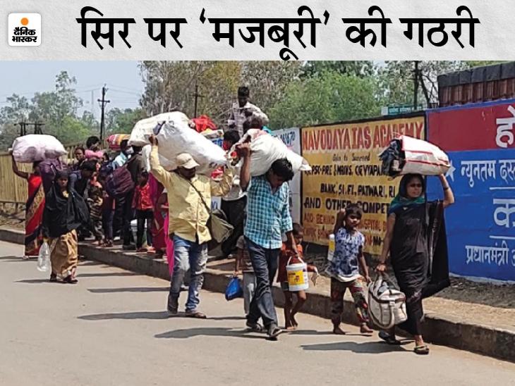 ट्रेन से उतरने के बाद घर जाने के लिए नहीं मिल रही बसें, 30 से 40 KM पैदल चलकर पहुंच रहे हैं अपने गांव|भिलाई,Bhilai - Dainik Bhaskar
