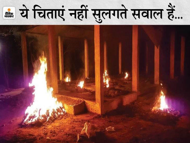 रायपुर में सालभर से वीरान पड़े श्मशान में एक साथ जली 11 चिताएं; मर्चुरी में रखे गए कोरोना संक्रमितों के शव सड़े, कुछ लाशों में पड़े कीड़े|रायपुर,Raipur - Dainik Bhaskar