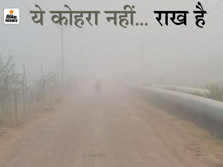 तस्वीर में कोहरा नहीं बल्कि राख है। इसी राख ने लोगों की जिंदगी में परेशानी खड़ी की है। ये सीपत इलाके का हाल है। - Dainik Bhaskar