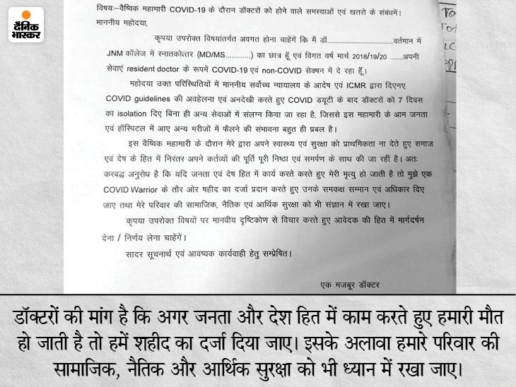 गवर्नर को लिखे पत्र, डॉक्टरों का आरोप- प्रशासन कर रहा है आइसोलेशन नियमों का उल्लंघन|रायपुर,Raipur - Dainik Bhaskar