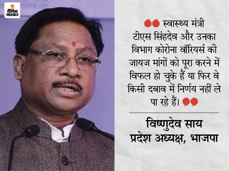 भाजपा ने सरकार पर उठाये सवाल, प्रदेश अध्यक्ष ने कहा- फ्रंटलाइन वॉरियर्स को अच्छा मास्क और PPE किट तक नहीं दे पा रही कांग्रेस|रायपुर,Raipur - Dainik Bhaskar