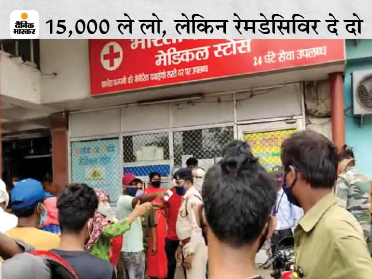24 घंटे खुलने का दावा करने वाली दवा दुकान बंद; बाहर खड़े मरीज के परिजन मिन्नतें कर रहे- रेमडेसिविर इंजेक्शन दे दो वरना आदमी मर जाएगा|रायपुर,Raipur - Dainik Bhaskar