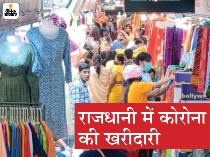 पटना के खेतान मार्केट में लोगों की उमड़ी  भीड़। - Dainik Bhaskar