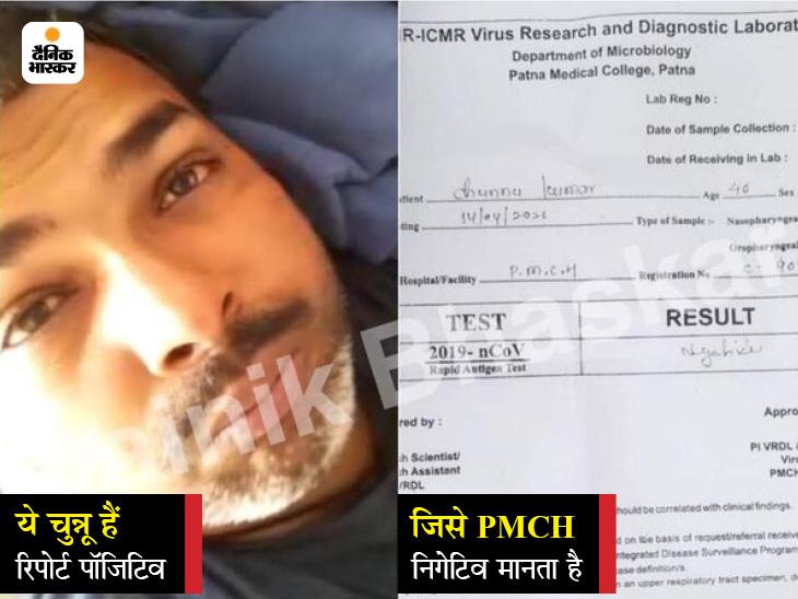 कोविड पेशेंट को रैपिड निगेटिव बता घर भेजा, RT-PCR में यह पॉजिटिव है; इसी पेशेंट के डेथ सर्टिफिकेट पर दूसरे की बॉडी दी थी बिहार,Bihar - Dainik Bhaskar