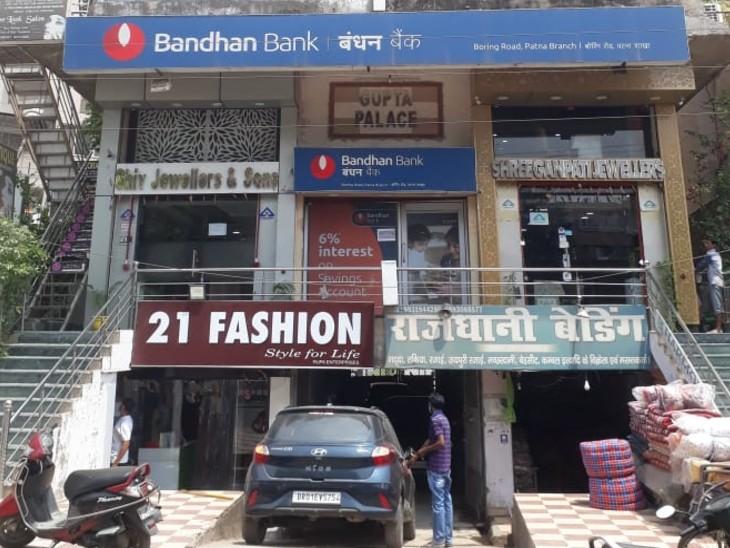 बंधन बैंक के बोरिंग रोड ब्रांच में 3 स्टाफ पॉजिटिव, 3 अन्य में भी लक्षण, फिर भी चल रहा बैंक|बिहार,Bihar - Dainik Bhaskar