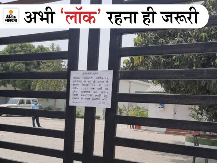 NOU की परीक्षाएं स्थगित, स्कूल-कॉलेज में शिक्षक-कर्मी 33% आएंगे, 4 सरकारी विभागों में संक्रमण|बिहार,Bihar - Dainik Bhaskar