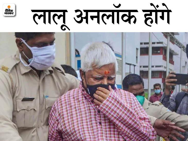 चारा घोटाले में सजा काट रहे लालू को झारखंड हाईकोर्ट ने जमानत दी, पता और मोबाइल नंबर नहीं बदल सकेंगे रांची,Ranchi - Dainik Bhaskar