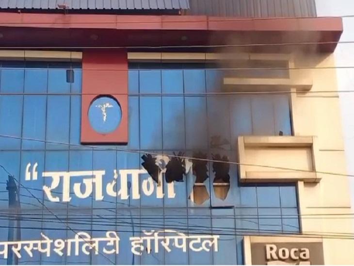 तस्वीर रायपुर के राजधानी अस्पताल की जहां ये हादसा हुआ।