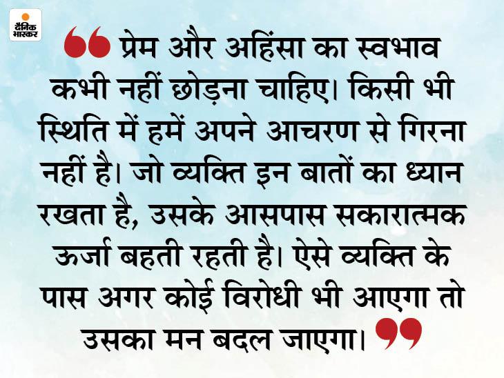 मन में प्रेम रखें, दूसरों को क्षमा करने में देर न करें और हिंसा से बचेंगे तो दुश्मन भी मित्र बन जाएंगे धर्म,Dharm - Dainik Bhaskar