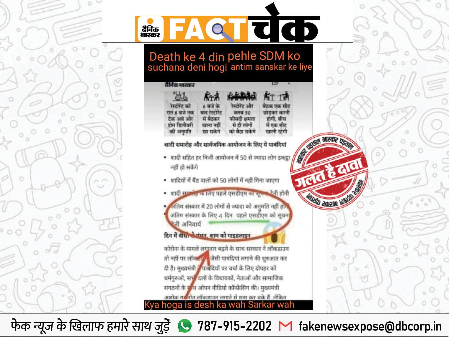 दैनिक भास्कर के नाम से वायरल हो रही कोरोना की फर्जी गाइडलाइन; जानिए क्या है इसकी सच्चाई फेक न्यूज़ एक्सपोज़,Fake News Expose - Dainik Bhaskar