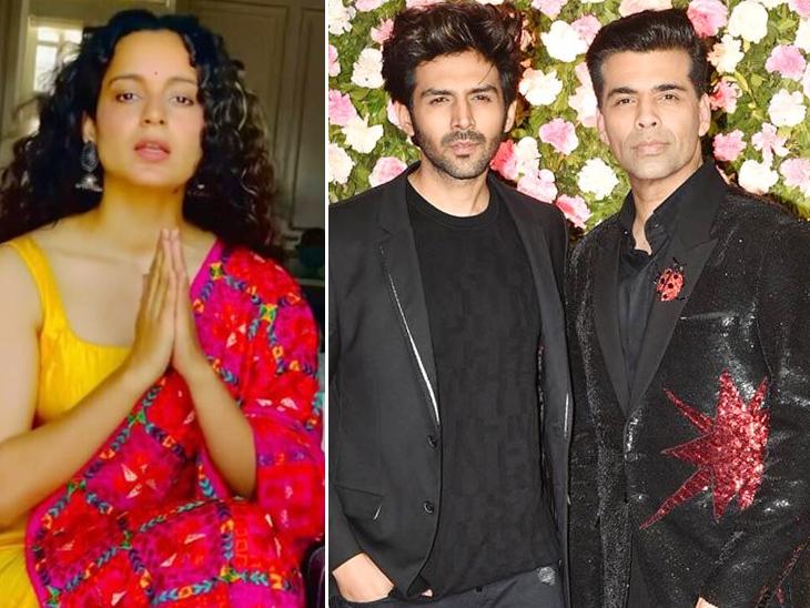 फिल्म से निकालने के बाद करन ने कार्तिक को अनफॉलो किया, बीच में कूदी कंगना बोलीं- उसे सुशांत की तरह फांसी लगाने को मजबूर मत करो बॉलीवुड,Bollywood - Dainik Bhaskar