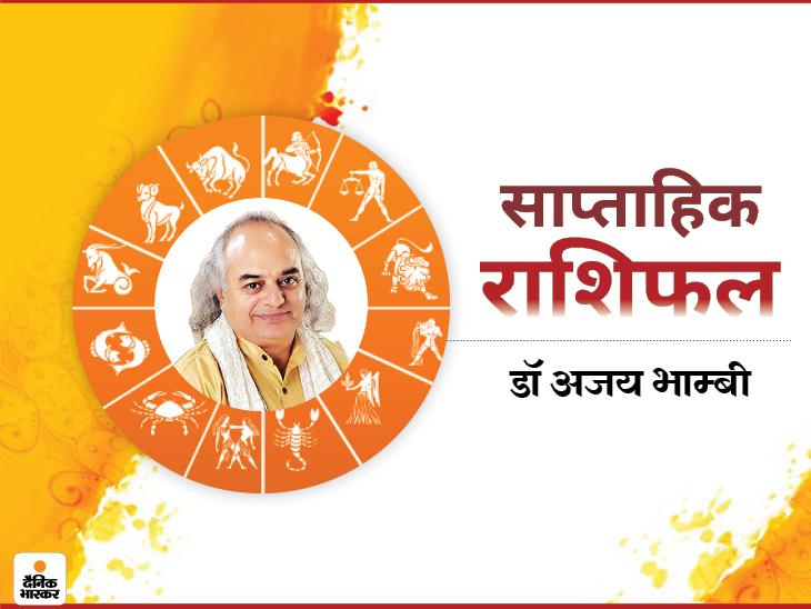 इस हफ्ते मिथुन, कर्क, सिंह और मीन राशि वाले लोगों को हो सकता है धन लाभ और मिलेगा सितारों का साथ|ज्योतिष,Jyotish - Dainik Bhaskar