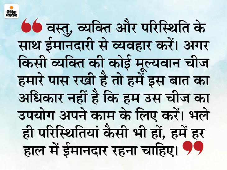 अगर हमें किसी ने कोई वस्तु संभालने की जिम्मेदारी दी है तो उसका निजी उपयोग करना गलत है|धर्म,Dharm - Dainik Bhaskar
