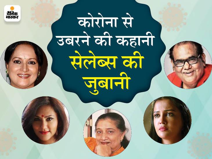 कोरोना से लड़ चुके सतीश कौशिक, दीपिका चिखलिया जैसे सेलेब्स ने सुनाई आपबीती, बताया किन घरेलू उपायों से पाया बीमारी पर काबू बॉलीवुड,Bollywood - Dainik Bhaskar