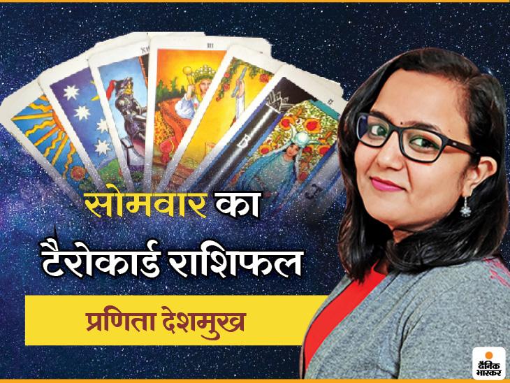 सोमवार को मेष राशि के लोगों की पारिवारिक समस्याएं सुलझ सकती हैं, मिथुन राशि के लोग तनाव से बचें ज्योतिष,Jyotish - Dainik Bhaskar