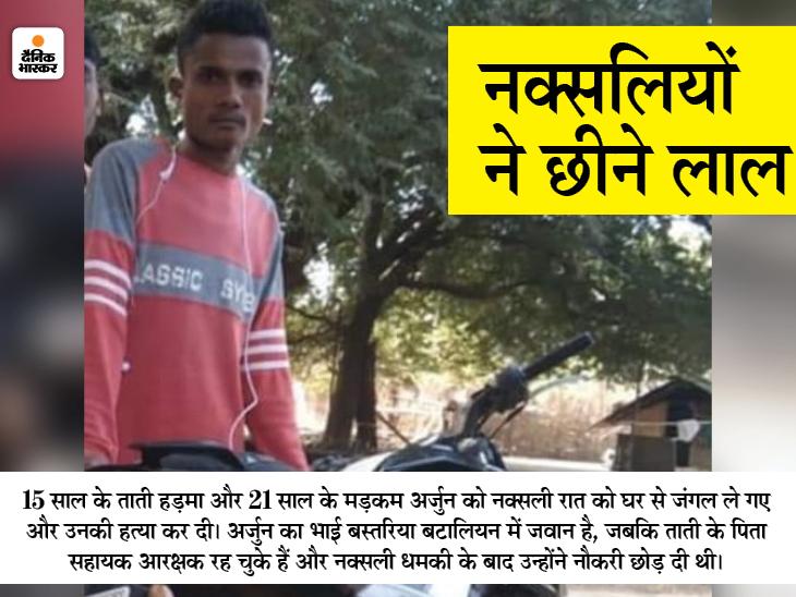 सुकमा में दो युवकों की हत्या; एक का भाई बस्तरिया बटालियन में, दूसरे के पिता ने धमकी के बाद छोड़ी थी पुलिस की नौकरी|छत्तीसगढ़,Chhattisgarh - Dainik Bhaskar