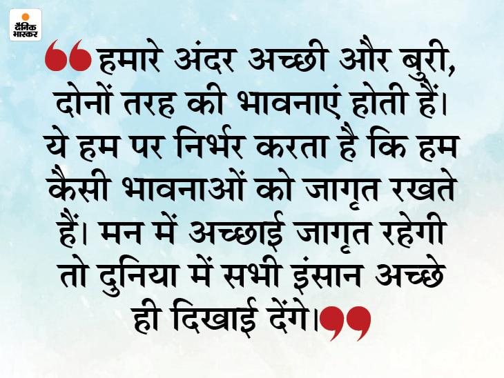 जैसी हमारी दृष्टि होगी, वैसी ही सृष्टि हमें दिखाई देगी, इसीलिए बुराइयों से बचें|धर्म,Dharm - Dainik Bhaskar