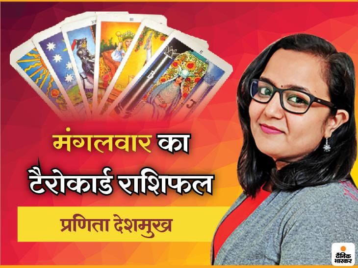 मेष राशि के लोगों की कठिनाइयां मंगलवार को दूर हो सकती हैं, सिंह राशि के लोगों की जिम्मेदारियां बढ़ेंगी ज्योतिष,Jyotish - Dainik Bhaskar