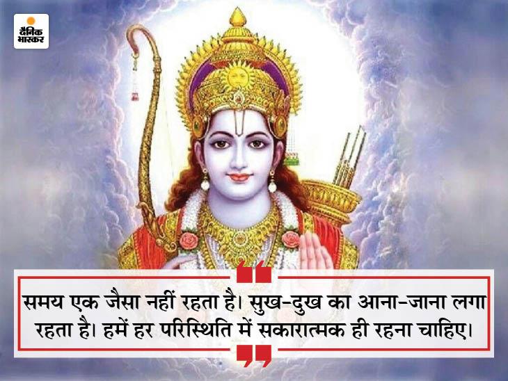 समय एक जैसा नहीं रहता; एक पल भी बर्बाद नहीं करना चाहिए, वरना लक्ष्य से भटक जाते हैं|धर्म,Dharm - Dainik Bhaskar