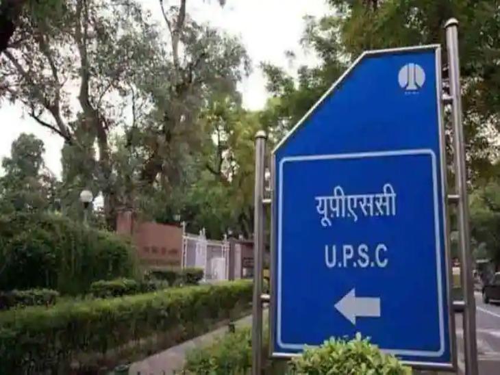 UPSC ने अगले आदेश तक स्थगित की प्रवर्तन अधिकारी भर्ती परीक्षा, 9 मई को होना था एंट्रेंस एग्जाम|करिअर,Career - Dainik Bhaskar