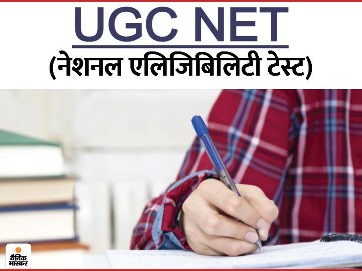 NTA ने 2 मई से होने वाली परीक्षा स्थगित की, नई तारीख अभी तय नहीं, एग्जाम से 15 दिन पहले मिलेगी जानकारी|करिअर,Career - Dainik Bhaskar