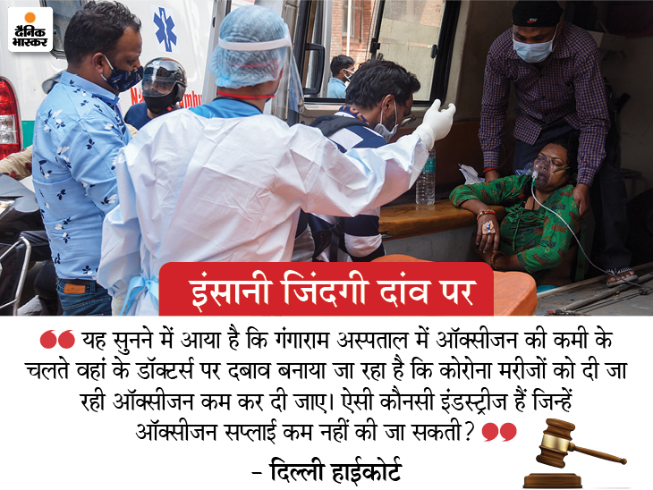 हेल्थ मिनिस्टर सत्येंद्र जैन ने कहा- GTB अस्पताल में केवल 4 घंटे की ऑक्सीजन बची, यहां 500 कोरोना मरीज ऑक्सीजन सपोर्ट पर हैं|देश,National - Dainik Bhaskar