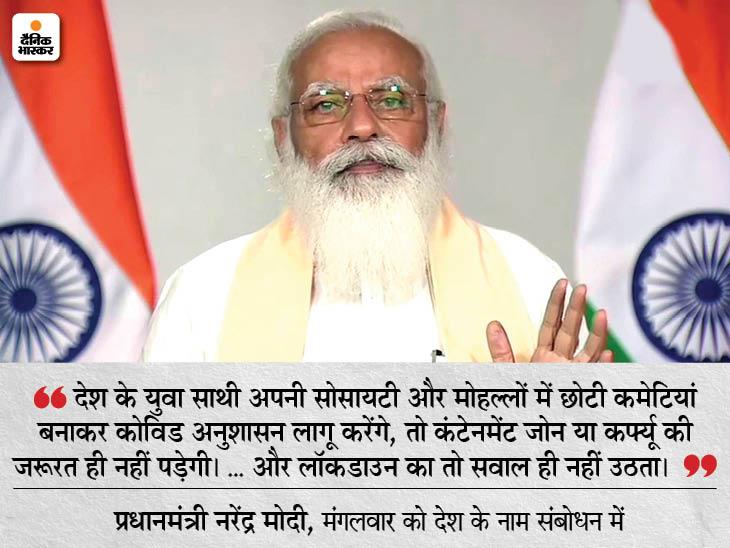 प्रधानमंत्री ने कहा- देश को लॉकडाउन से बचाना है; राज्य सरकारें इसे आखिरी विकल्प के तौर पर इस्तेमाल करें|देश,National - Dainik Bhaskar