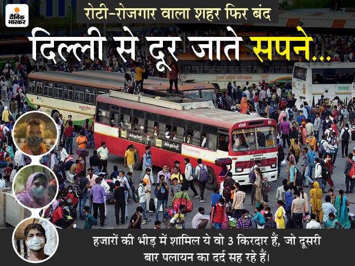भाई को मास्टर बनाने दिल्ली लौटे थे, पर किस्मत में मजदूरी ही है; किसी ने बच्चा खोया था और इस बार आस खो दी देश,National - Dainik Bhaskar
