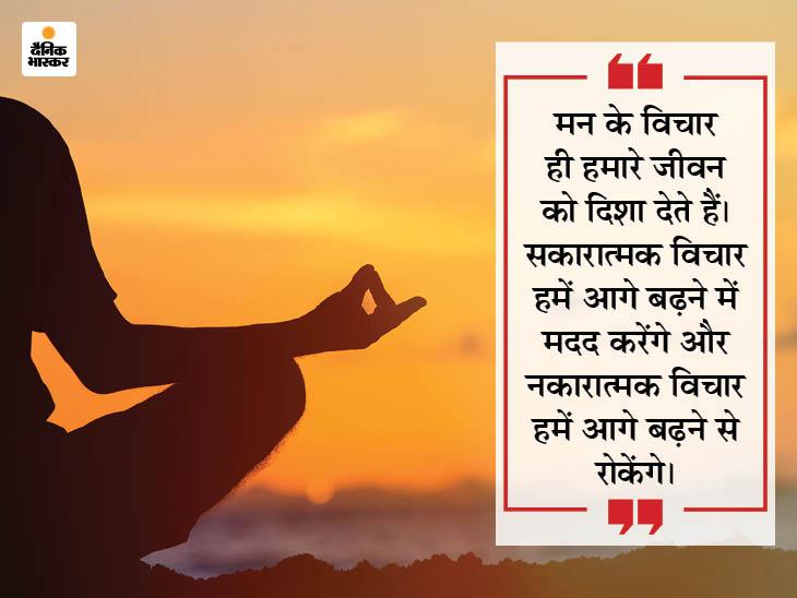 विचार ही हमारे जीवन को दिशा देते हैं, सकारात्मक विचार हमें आगे बढ़ने में मदद करते हैं|धर्म,Dharm - Dainik Bhaskar