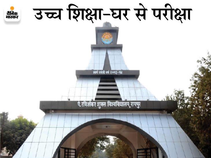 छत्तीसगढ़ के विश्वविद्यालयों में ऑनलाइन अथवा घर से ही ली जाएंगी परीक्षाएं; सुबह आया ऑफलाइन परीक्षा का आदेश बदला|रायपुर,Raipur - Dainik Bhaskar