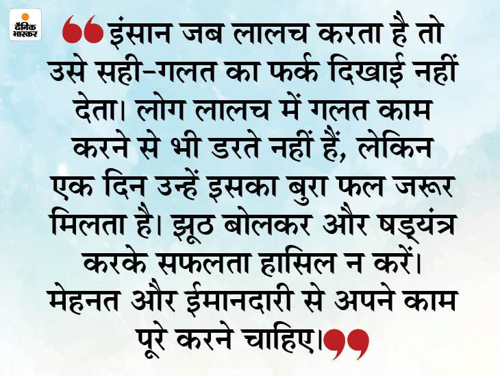 जो लोग इच्छाओं को पूरा करने के लिए गलत रास्ते अपनाते हैं, उन्हें कहीं भी सुख-शांति नहीं मिलती|धर्म,Dharm - Dainik Bhaskar