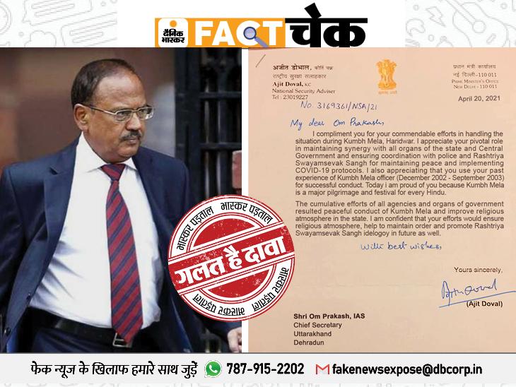 कुंभ मेले को कोरोना से बचाने पर एनएसए अजीत डोभाल ने पत्र लिखकर की RSS की तारीफ? जानिए इसकी सच्चाई फेक न्यूज़ एक्सपोज़,Fake News Expose - Dainik Bhaskar