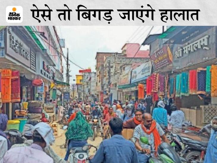 कवर्धा जिले में आज से 29 अप्रैल तक सब कुछ बंद; बाजारों में उमड़ी भीड, पिछले 7 दिनों में 2293 लोग हुए संक्रमित|कवर्धा (कबीरधाम),Kawardha (Kabirdham) - Dainik Bhaskar