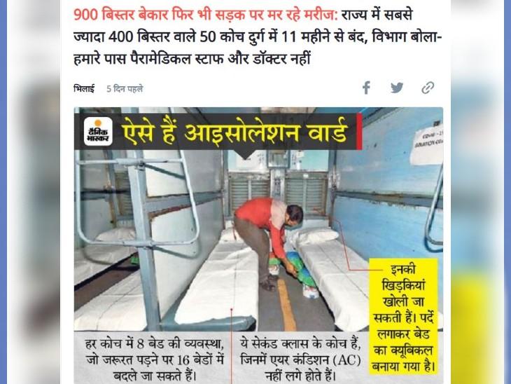 दुर्ग स्वास्थ्य विभाग ने रेलवे से मांगे आइसोलेशन कोच, CMHO ने DRM रायपुर को लिखा पत्र|भिलाई,Bhilai - Dainik Bhaskar