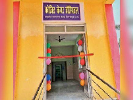 सीतापुर में खुला कोविड केयर सेंटर, माइल्ड और मॉडरेट लक्षण वाले कोरोना मरीजों का होगा इलाज|अंबिकापुर,Ambikapur - Dainik Bhaskar