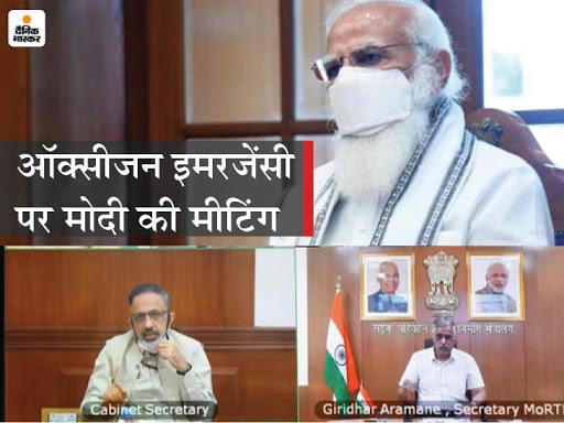 केंद्र ने राज्यों से कहा- ऑक्सीजन वाली गाड़ियां न रोकें, मोदी ने 3 मीटिंग्स के लिए आज का बंगाल दौरा रद्द किया देश,National - Dainik Bhaskar