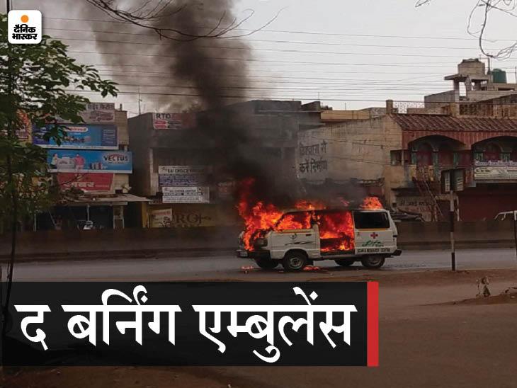 पुरानी भिलाई थाने के सामने एम्बुलेंस में अचानक लगी आग, कोई हताहत नहीं, फायर ब्रिगेड ने पाया काबू भिलाई,Bhilai - Dainik Bhaskar